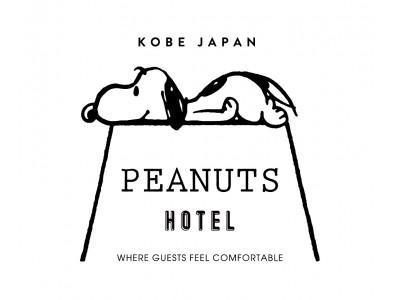 2018年夏、神戸にオープン!スヌーピーをテーマにしたデザインホテル「PEANUTS HOTEL」(ピーナッツ ホテル)公式サイト、公式SNS開設!!