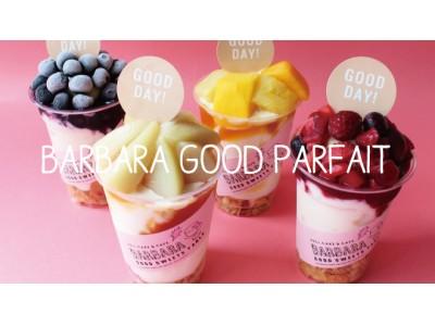 阪急西宮ガーデンズにある「BARBARA GOOD SWEETS TABLE」から、彩りがカワイイ!フルーツパルフェが新登場!