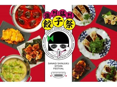 """""""サナギ 新宿""""餃子の祭典「猛烈!強烈!餃子」フェアを開催!焼き餃子はもちろん揚げ、鍋など餃子の新しい形を表現したメニューがバリエーション豊富に登場!"""