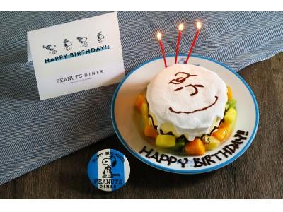 横浜でスヌーピーの仲間たちと楽しくお祝い!「PEANUTS DINER 横浜」でHappyBirthday!!! プランが9/3(月)よりスタート!