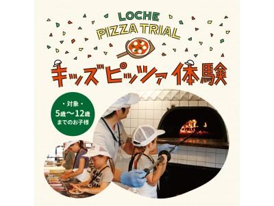 PIZZA作りを体験しよう!マリンピア神戸のピッツァレストラン「LOCHE MARKET STORE」でお子様向けのピッツァ作り体験教室を開催!