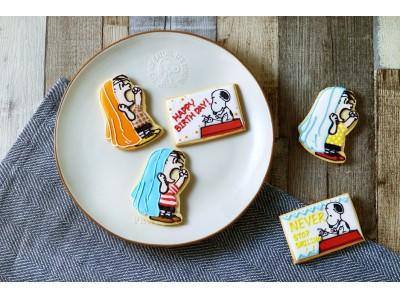 スヌーピーとライナスのアイシングクッキーを作ろう!「PEANUTS Cafe 中目黒」にて9/26(水),27(木)でワークショップ開催!