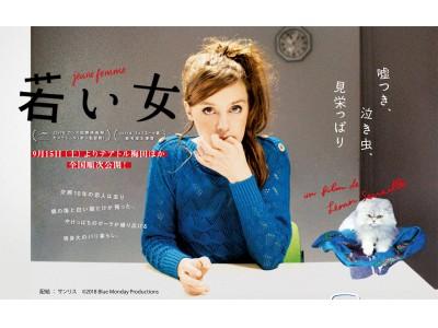 カンヌ国際映画祭受賞作『若い女』タイアップ☆フレンチトーストプレゼント☆梅田・茶屋町のカフェ「C+(ツェープラス)」で。