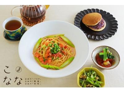 日本の「パスタ」・日本の「野菜」・日本の「甘味」を味わうお店『こなな ルミネ立川店』が、9月21日(金)11:00、リニューアルオープン!