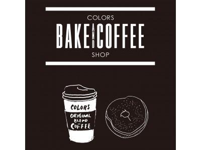 こだわりコーヒーと、クッキー!ドーナツ!スコーン!…etc『BAKE AND COFFEE』スタート!☆大阪梅田「colors(カラーズ)」