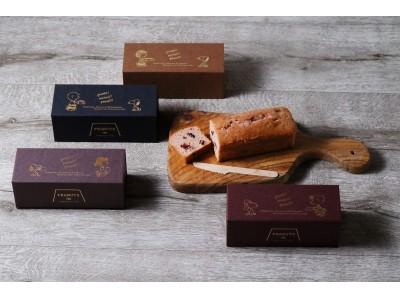 スヌーピーやPEANUTSの仲間たちのデザインがかわいいBOX入りの「PEANUTS Cafe パウンドケーキ」が、11/7(水)より「PEANUTS Cafe 中目黒」など全店発売!