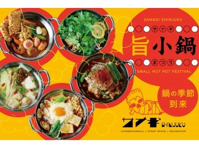 """""""サナギ 新宿""""鍋の季節到来!「サナギ旨小鍋まつり」を開催!カレーおでん、スンドゥブ、豆乳白湯などアジアの鍋料理を存分に楽しめる季節メニューが登場!"""
