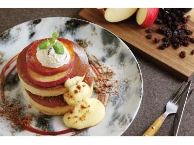 """""""甘酸っぱいりんご""""を美味しく使った『MARFA CAFE』のデザート、ドリンクが11月13日(火)より期間限定で登場!"""