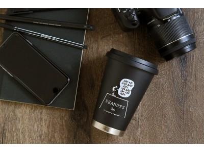 スヌーピーのアートがデザインされたオンラインショップ限定タンブラー。「PEANUTS Cafe×thermo mug」コラボタンブラーが12/18(火)に新登場!