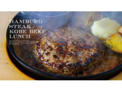 熱々鉄板ハンバーグ! 神戸牛ハンバーグ含む全8種でランチメニューがリニューアル 梅田グランフロント大阪「GOOD EAT TABLE & STANDARD BAR」で12月11日より