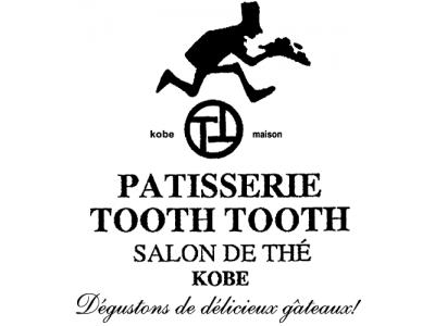 神戸生まれ神戸育ちの洋菓子屋「PATISSERIE TOOTH TOOTH」より、「TOOTHTOOTH PATISSERIE&CAFE」が、阪急西宮ガーデンズに2月1日(金)オープン!