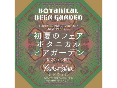 """恵比寿・アトレ恵比寿西館屋上 """"Roof Top Beer Garden ヤドヴィガ"""" 5/26(金)から初夏限定「ボタニカルビアガーデン」フェアを開催!"""