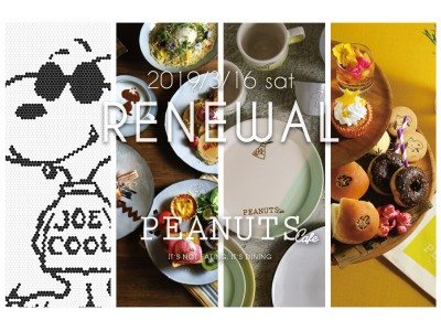 """スヌーピーをテーマにした、中目黒『PEANUTS Cafe』が3月16日(土)リニューアルオープン!ウッドストックがテーマの、完全貸切の""""スペシャルルーム""""が新登場!!"""