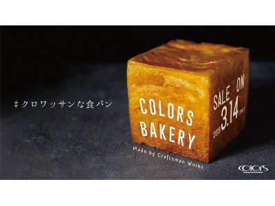 #クロワッサンな食パン◇大阪梅田・中崎町のカフェ「カラーズ」が3月14日(木)からテイクアウトパン発売◇先行予約受付中◇先着で限定オリジナルマルシェバッグプレゼントも