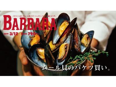 <ムール貝を、バケツ買い。>ワインと。ビールと。大ぶりムール貝を堪能する春。「BARBARA market place 中崎本店/NU茶屋町店」
