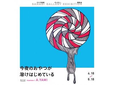 カフェ&クリエイティブスペース「サナギ 新宿」、イラストレーターA.YAMIの展示会を4月18日より期間限定開催!