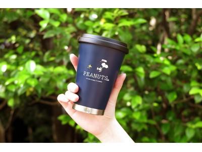 """【数量限定】""""スヌーピーのアート入り""""「PEANUTS Cafe×thermo mug」コラボタンブラーが、5/15(水)よりオンラインショップ限定で販売開始!"""