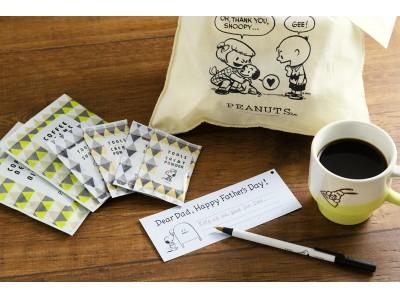 【限定発売】コーヒー好きのお父さんへ。スヌーピーのテーマカフェ「PEANUTS Cafe」から、父の日ギフト