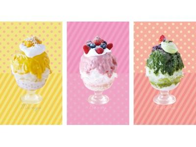 タピオカかき氷・タピオカボンボンパフェが楽しめる『ラフレアパーラー』が、神戸旧居留地のカフェ「ニューラフレア」の2階に2019年7月10日からオープン!