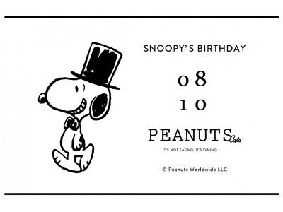 """""""8月10日はスヌーピーの誕生日"""" 今年も「PEANUTS Cafe」に、昨年即完売した"""