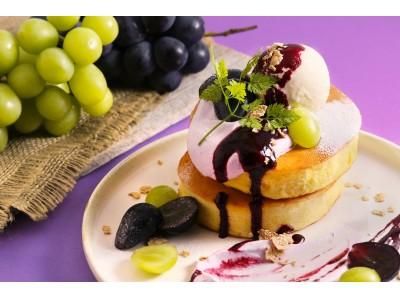 アメリカ西海岸とメキシコがMIXしたモダンカフェ『MARFA CAFE』から、ぶどうづくしの秋限定メニューが登場!