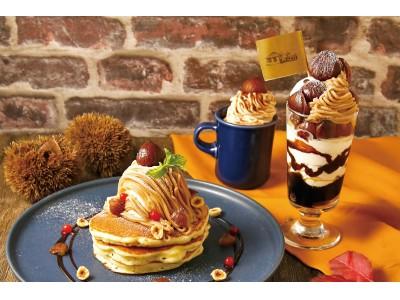 モンブランづくし!パンケーキ、ボンボンパフェ、ドリンクにも!?神戸旧居留地のカフェ「YURT 神戸店」から、秋限定のスイーツが2019年9月19日(木)から新登場!
