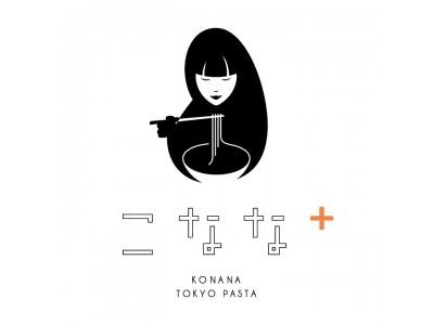 """世界のグルメが集まるTOKYO生まれのパスタ専門店""""こなな  TOKYO PASTA""""が2019年11月14日(木)ルミネエスト新宿に誕生!"""