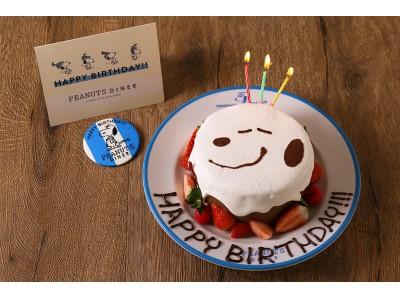 スヌーピーと一緒に誕生日をお祝いしよう!PEANUTS DINER 横浜・神戸のバースデーケーキに、新デザインが登場!!