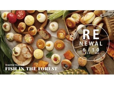 神戸のウォーターフロント メリケンパーク内「FISH IN THE FOREST」が、ベーカリーカフェとしてリニューアル!