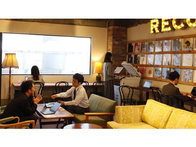 神戸旧居留地の自由空間☆コワーキング、プライベートパーティー、セミナーにワークショップ…神戸元町のカフェ「ニューラフレア」2Fを多目的に使おう