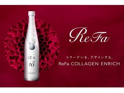 MTGと富士フィルムが初めての共同開発。ReFa初のインナービューティードリンク「ReFa COLLAGEN ENRICH」発表。