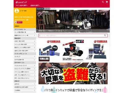 オートバイ用品販売老舗のナップスバイク用品店として初!NTTドコモ「dショッピング」に出店2019年6月26日よりオープン