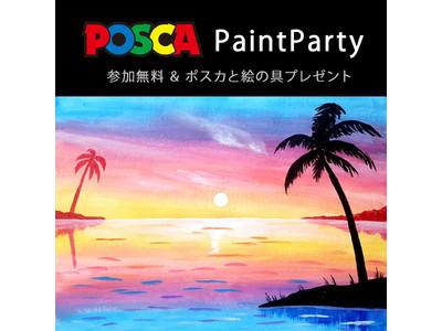 100名でアート制作!無料オンラインイベント「POSCAペイントパーティー」9月19日(土)から実施!三菱鉛筆×Paintyで共同開催