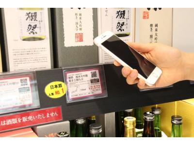 インバウンド旅客向けQRコードを活用した日本酒紹介を国内空港で初めて導入