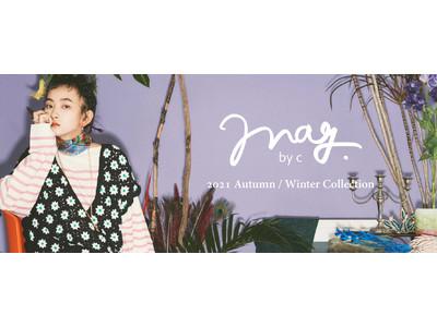 【ROSE BUD】今年デビューした新ブランド【mag.by c】より秋冬コレクションをローンチ!