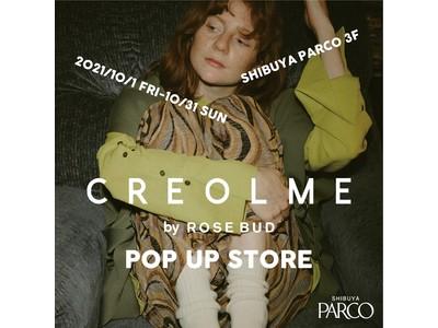 【ROSE BUD】CREOLME by ROSE BUD 渋谷PARCOに期間限定オープン!