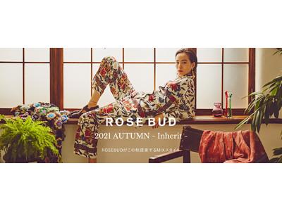 【ROSE BUD】ローズ バッドがこの秋提案するMIXスタイル。2021AUTUMNシーズンヴィジュアル公開