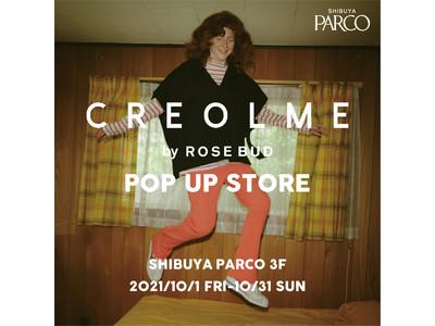 【ROSE BUD】CREOLME by ROSE BUD 渋谷PARCOに期間限定オープン。10月31日まで!
