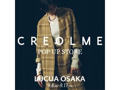 【CREOLME】POP UP STORE開催!ROSE BUD ルクア大阪店にて