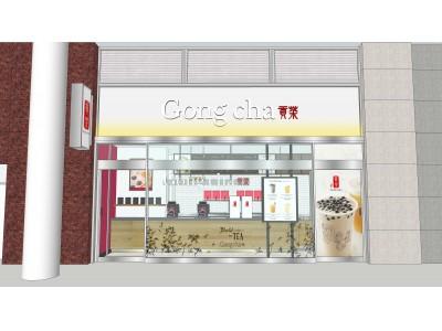 台湾ティー専門店「G o n g c h a ( ゴンチャ)」渋谷・新宿に9 号店と1 0 号店をO P E N !