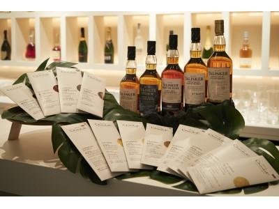 「タリスカー」と英国ブランドの「ホテルショコラ」がバレンタインに向けて提案するウイスキーとチョコレートの至福のペアリング