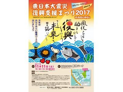「東日本大震災・復興支援まつり2017」横浜・みなとみらい臨港パークで開催します(11月11日)【生活クラブ生協・神奈川】