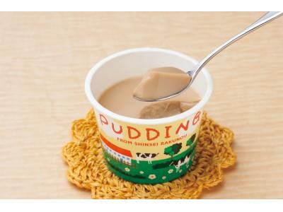 茶葉の香りが口いっぱいに広がる贅沢な味わい!大人も子どもも楽しめる甘さ控えめの濃厚デザートが新登場「ミルクプリン・紅茶」