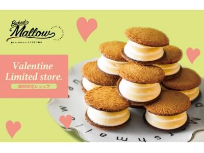 【ふわふわ焼マシュマロスイーツのベイクドマロウ】バレンタインに全国で4か所だけの期間限定販売!