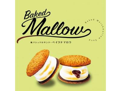期間限定ポップアップショップでしか出会えなかった!焼マシュマロサンドで話題の「ベイクドマロウ」が、2020年3月2日(月)ついに大丸東京店に1号店をグランドオープン!!