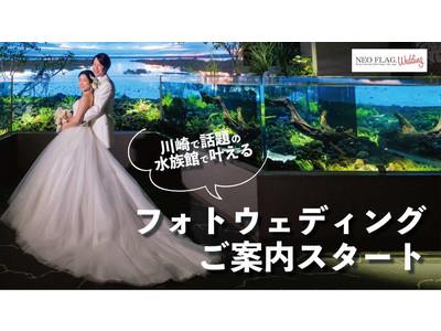 コロナ禍におけるウェディングの課題を解決すべく神奈川県の3事業者が手を組み実現!「カワスイ川崎水族館」フォトウェディングプラン