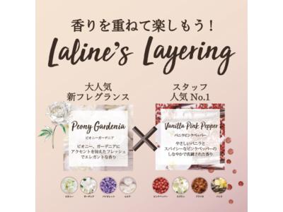 ~Laline's Layering~香りを重ねて楽しもう!ピオニーガーデニア×バニラピンクペッパーで大人気の香りをレイヤリングできるセット<2020年10月16日~ 11月12日限定発売>