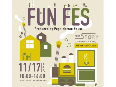 ライフスタイルフェス「 ファンフェス」モリコロパークで11/17(土)に開催!
