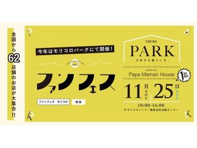 秋のライフスタイルフェス「ファンフェス」《モリコロパーク(愛知)》で11月25日(土)に開催!