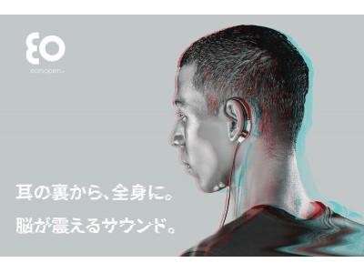 耳の裏から全身で聴く!Made in Japanテクノロジーの結晶世界初、イヤーフック型骨伝導イヤホン『earsopen(R)』'脳が震える'革新的サウンド